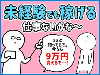 シンテイ警備株式会社 吉祥寺支社の画像・写真