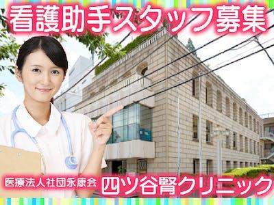 医療法人社団 永康会 四ツ谷腎クリニックの画像・写真