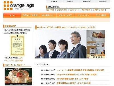 株式会社オレンジタグスの画像・写真