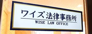 ワイズ法律事務所