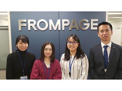株式会社フロムページの画像・写真