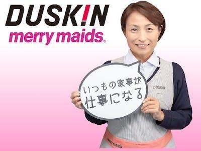 株式会社ダスキン ケアサービス事業本部の画像・写真