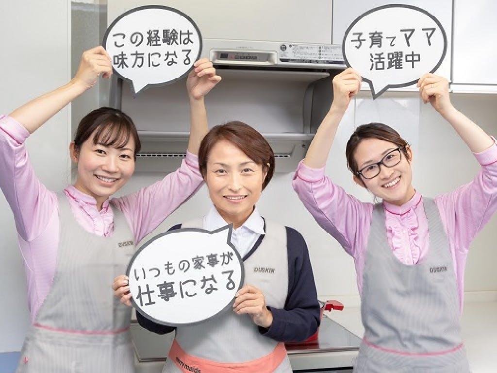 福島県 クリーニング バイト