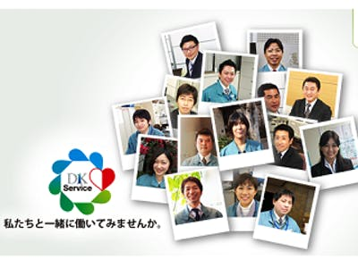 第一環境株式会社の画像・写真
